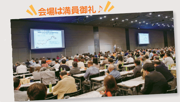楽天証券 ETFカンファレンス2016