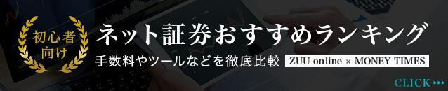 matsui証券,口コミ記事