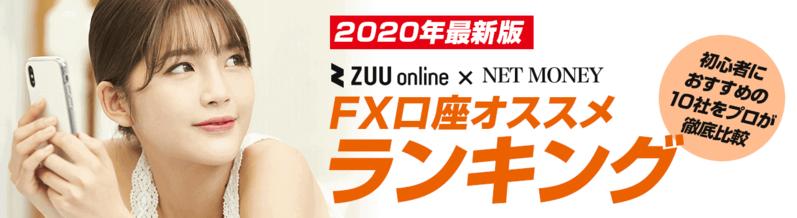 FX口座おすすめランキング 初心者におすすめの20社をプロが徹底比較|2020年最新版FX口座ランキング