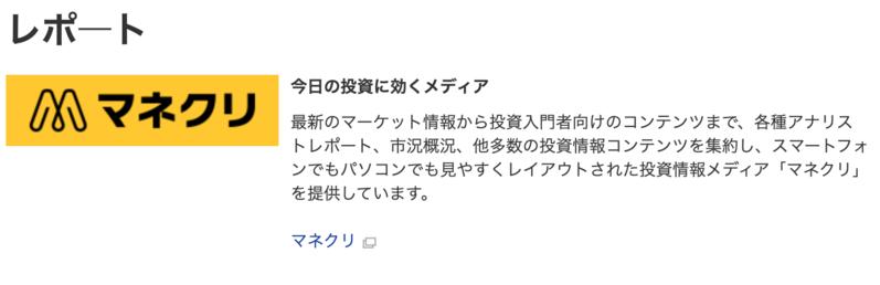 マネックス証券,口コミ記事