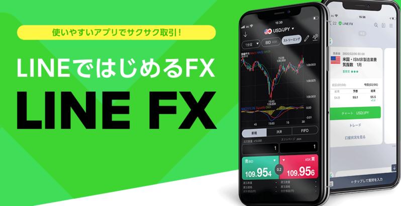 LINE FX,口コミ記事