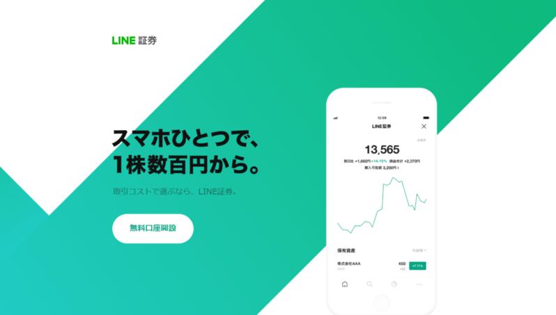 LINE証券,口コミ記事