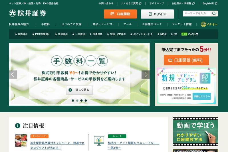 松井証券証券,口コミ記事